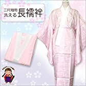 長襦袢 卒業式着物(二尺袖) 小振袖用の長襦袢「薄いピンク」Ns-nj