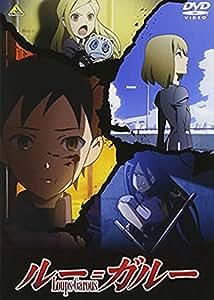 ルー=ガルー [DVD]