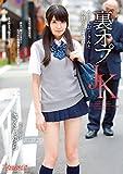 裏オプJK 今日もおじさんと仲良くしようね さくらゆら kawaii [DVD]