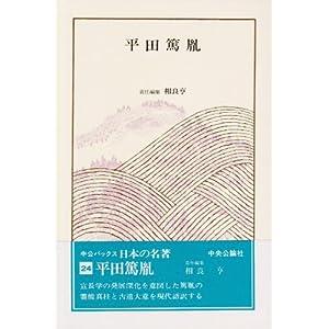 日本の名著 (24) (中公バックス)