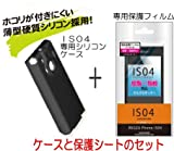 REGZA Phone au IS04専用 シリコンケース 【F71-A01BK】 ブラック&専用液晶保護フィルム(皮脂・指紋防止)【F71-A51AF 】セット