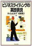 ビジネスライティングの英語表現