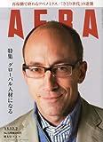 AERA (アエラ) 2013年 12/2号 [雑誌]