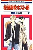 桜蘭高校ホスト部(クラブ) 2 (花とゆめコミックス)