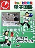 キットで遊ぼう電子回路No.5PIC入門アセンブラ編セット [ECB-500T]