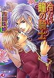 冷たい瞳の騎士 / 吉田 珠姫 のシリーズ情報を見る