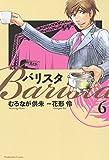 バリスタ 6巻 (芳文社コミックス)
