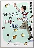 御子柴くんの甘味と捜査 (中公文庫)