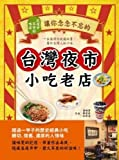 img - for The same taste in memory: you never forget the night market snacks old (Traditional Chinese Edition) book / textbook / text book