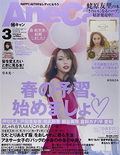 AneCan 2015年 03 月号 雑誌
