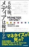 5年後、メディアは稼げるか: Monetize or Die ?