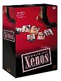 Xenos DVD-BOX[DVD]