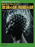 脳科学のフロンティア 意識の謎 知能の謎 (別冊日経サイエンス 166)