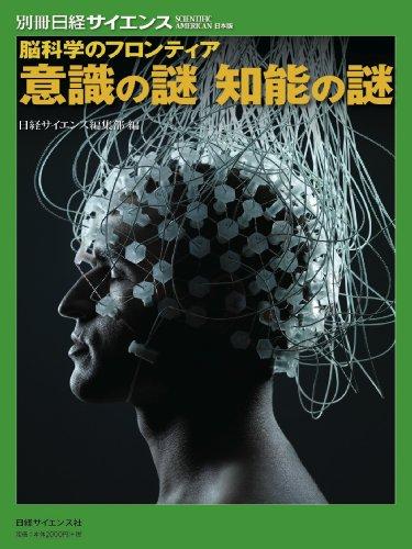 脳科学のフロンティア 意識の謎 知能の謎