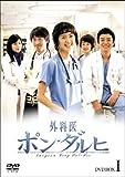 外科医ポン・ダルヒ BOX-I