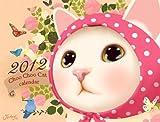 猫のchoo choo(チューチュー) [2012年 カレンダー]