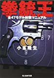 拳銃王―全47モデル射撃マニュアル (光人社NF文庫)