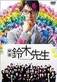 映画  鈴木先生 通常版 [DVD]