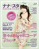 オリ★スタ臨時増刊号 ナナ★スタ [雑誌] / オリコン・エンタテインメント (刊)