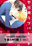 recottia selection 千葉たゆり編1 vol.1<recottia selection 千葉たゆり編1> (B's-LOVEY COMICS)
