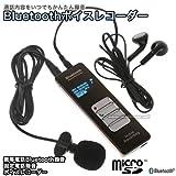 携帯電話用 Bluetoothハンズフリーボイスレコーダー ダウンロード版日本語説明書付き(4GB) DVR-188
