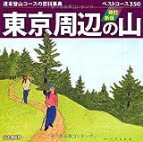 改訂新版 東京周辺の山 (週末登山コースの百科事典)