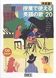 決定版!続・授業で使える英語の歌20 CD付き