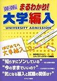 まるわかり!大学編入 08~09年度版—はじめての大学編入 (2008)