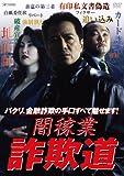 闇稼業 詐欺道 [DVD]