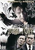大阪やくざ戦争 誤爆の代償 [DVD]