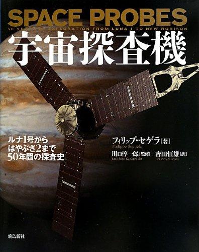 宇宙探査機 ルナ1号からはやぶさ2まで50年間の探査史 (ポピュラーサイエンス)