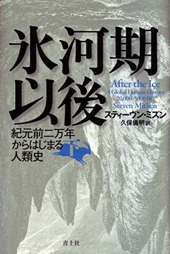 氷河期以後 (下) -紀元前二万年からはじまる人類史-