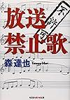 放送禁止歌 (知恵の森文庫)