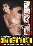 最新地下インターネットマガジン Vol.1 [DVD]