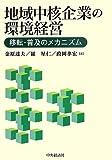 地域中核企業の環境経営 (広島修道大学学術選書 60)