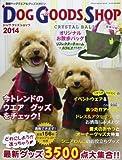 DOG GOODS SHOP 2014 (芸文MOOKS928号)