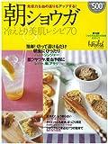 朝ショウガ&冷えとり美肌レシピ70 (日経BPムック)
