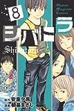 シバトラ 8 (8) (少年マガジンコミックス)