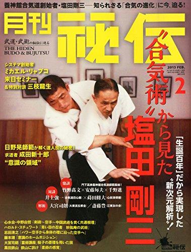 月刊 秘伝 2015年 02月号 [雑誌]