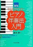 新版 ひとりでマスター 新ピアノ伴奏法入門