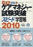 ケアマネージャー試験突破スピード学習帳2010 (エクスナレッジムック)