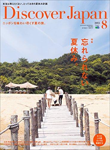 Discover Japan 2015年8月号 Vol.46[雑誌]