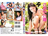 DVD>さあや11歳 (<DVD>)