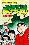 大甲子園 (1) (少年チャンピオン・コミックス)