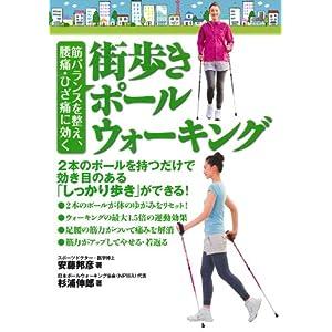 筋バランスを整え、腰痛・ひざ痛に効く 街歩きポールウォーキング