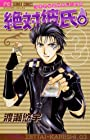 絶対彼氏。 第3巻 2004年04月26日発売