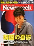 Newsweek (ニューズウィーク日本版) 2014年6/3 号 [韓国の憂鬱]
