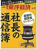 週刊東洋経済 2014年6/21号 [雑誌]