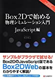 Box2Dで始める物理シミュレーション入門 JavaScript編