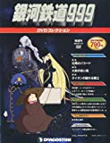 隔週刊 銀河鉄道999DVDコレクション 創刊号 2012年 7/17号 [分冊百科]